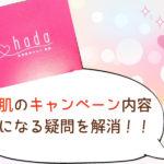 【10月版】恋肌キャンペーン・学割・のりかえ・紹介割・特典まとめ