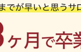 恋肌キャンペーン(3ヵ月で卒業)