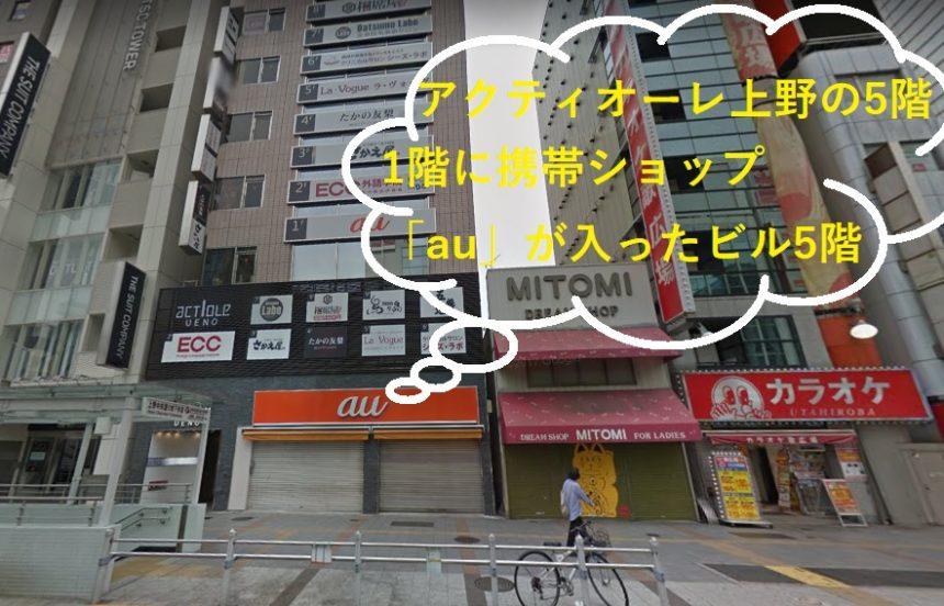 恋肌上野店の外観と道案内
