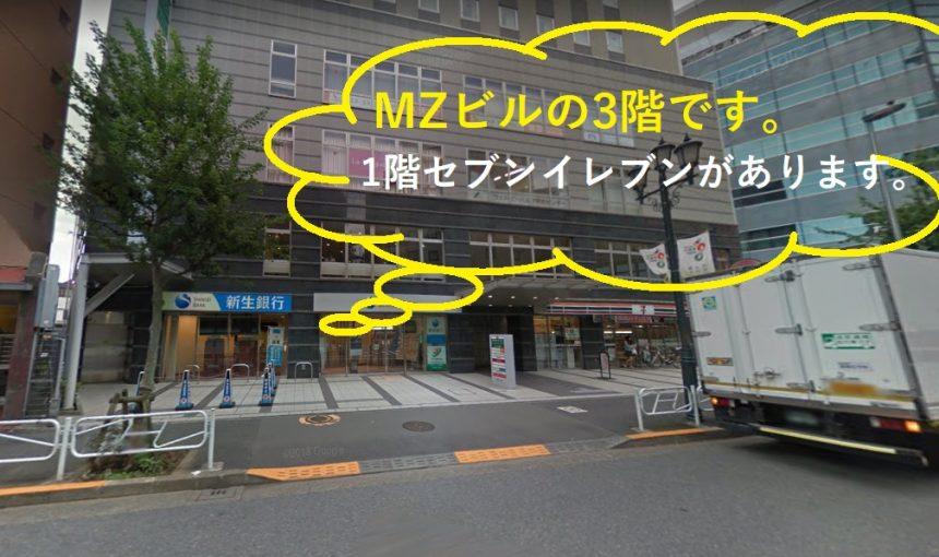 恋肌八王子店の外観と道案内