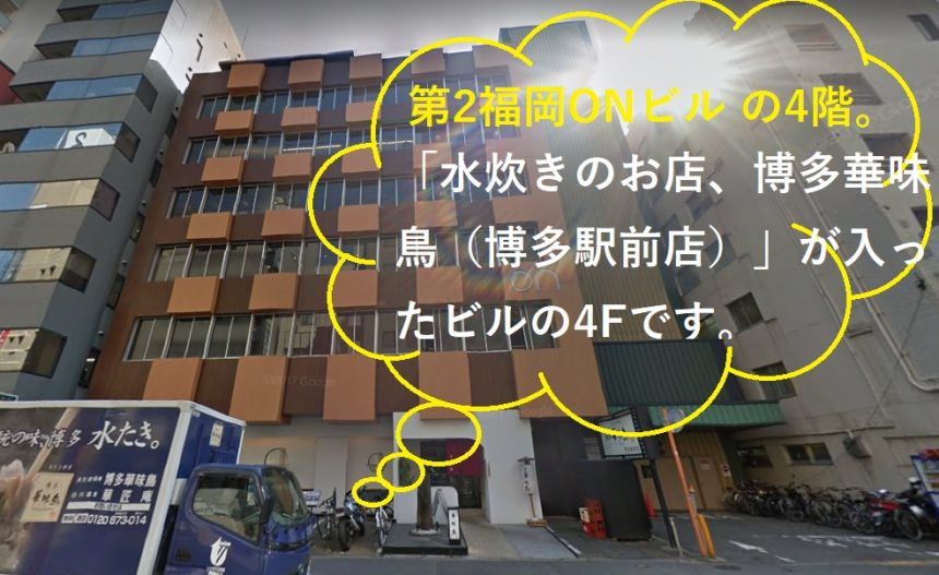 恋肌博多駅前店の外観と道案内