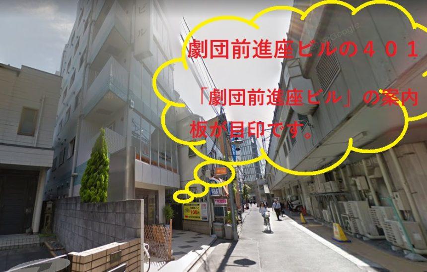 恋肌吉祥寺店の外観と道案内