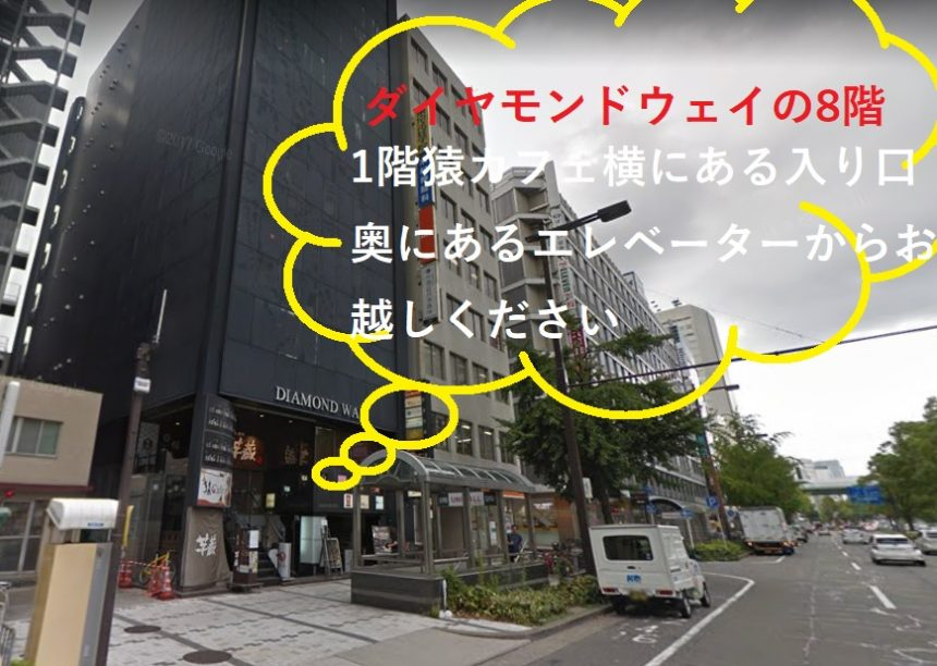 恋肌名古屋駅前プレミアム店の外観と道案内