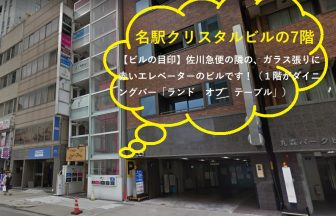 恋肌名古屋駅前店の外観と道案内