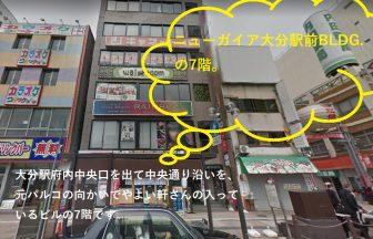 恋肌大分駅前店の外観と道案内