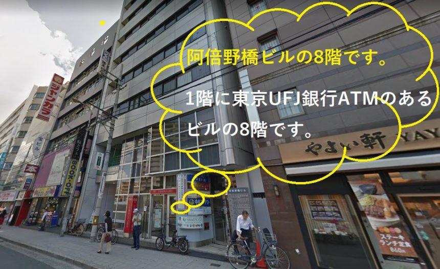 恋肌天王寺店の外観と道案内