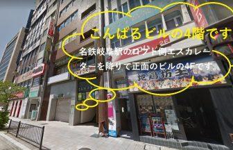 恋肌岐阜店の外観と道案内