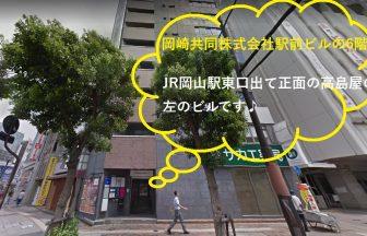 恋肌岡山プレミアム店の外観と道案内
