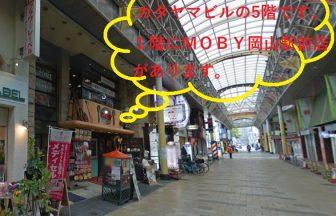 恋肌岡山駅前店の外観と店舗案内