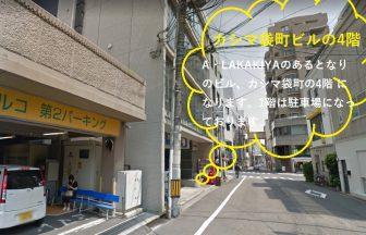 恋肌広島並木通り店の外観と道案内