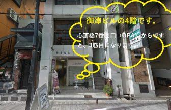 恋肌心斎橋店の外観と道案内