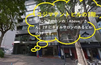 恋肌恋肌名古屋栄店の外観と道案内