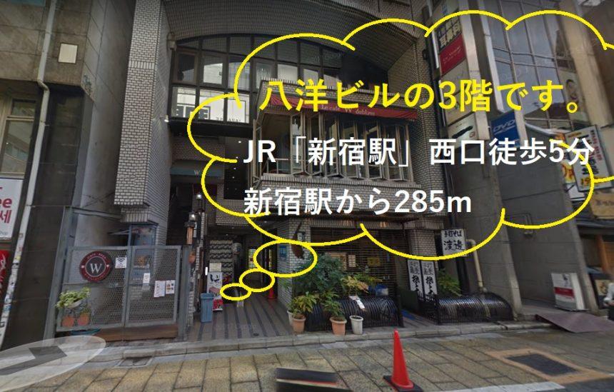 恋肌新宿西口店の外観と道案内