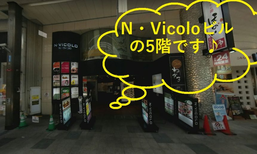 恋肌札幌狸小路店の外観