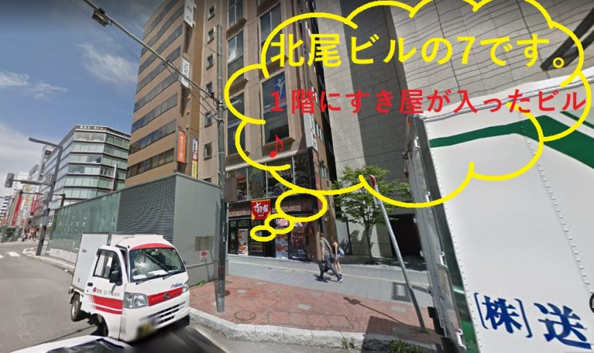 恋肌札幌駅前店の外観と道案内