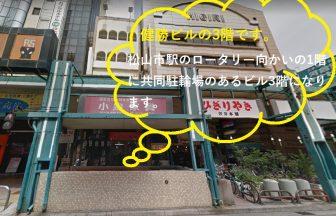 恋肌松山店の外観と道案内