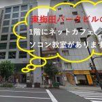 恋肌梅田プレミアム店の外観と道案内