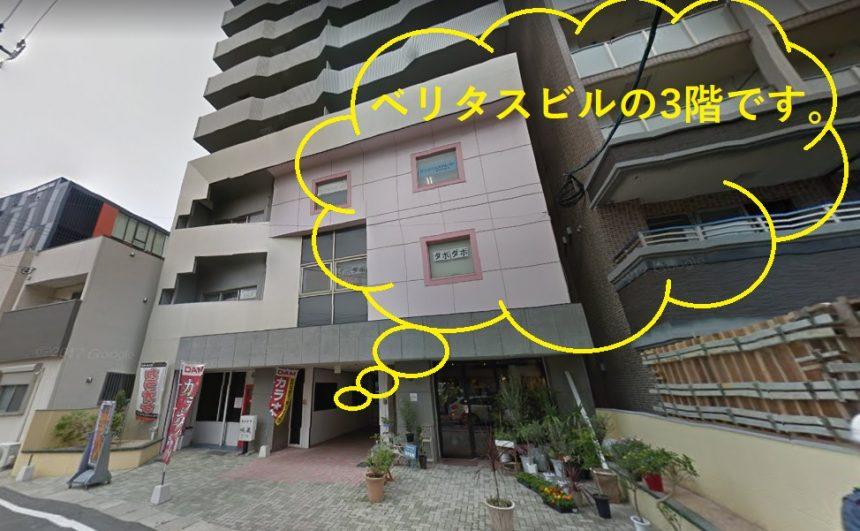 恋肌椎名駅前店の外観