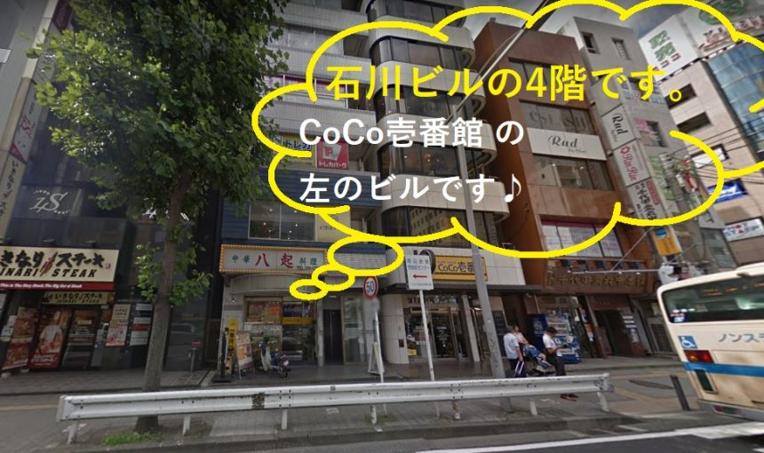 恋肌横浜西口店の外観と道案内