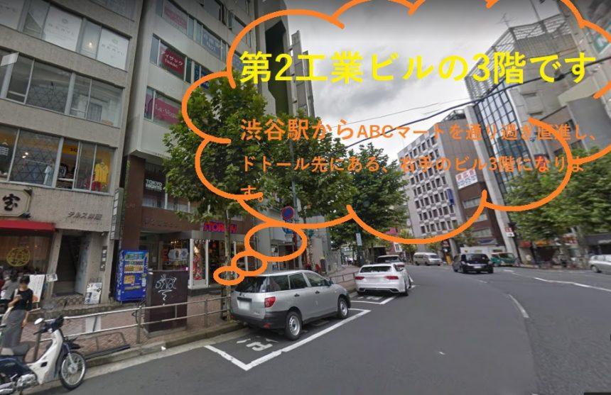 恋肌渋谷神南店の外観と道案内