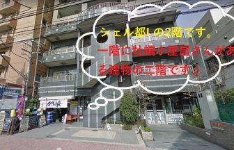 恋肌町田店の外観と道案内
