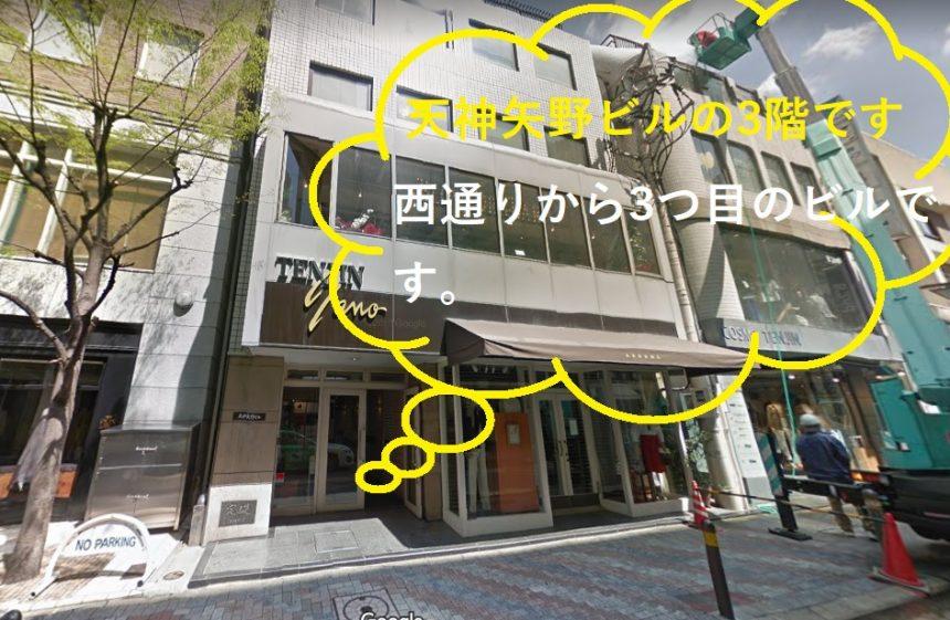 恋肌福岡天神店の外観と道案内