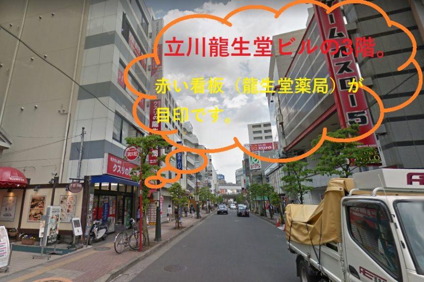 恋肌立川駅南口店の外観と道案内