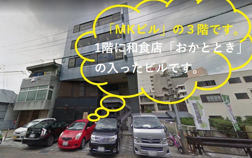 恋肌豊田店の外観と道案内