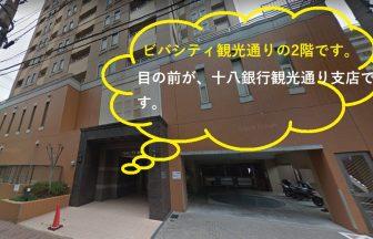 恋肌長崎店の外観と道案内