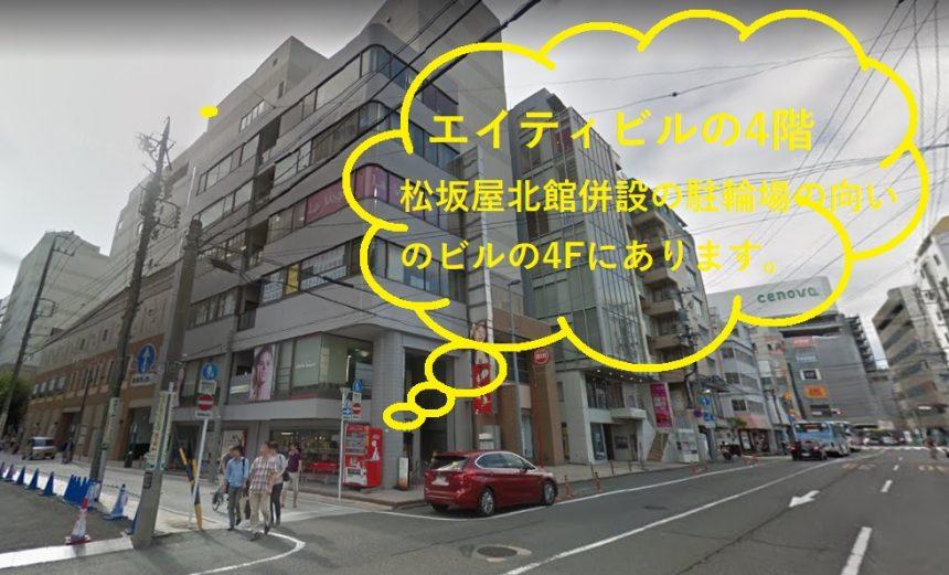 恋肌静岡店の外観と道案内