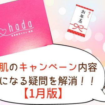 恋肌1月キャンペーン