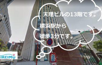 所要時間キレイモ横浜駅前店の外観と