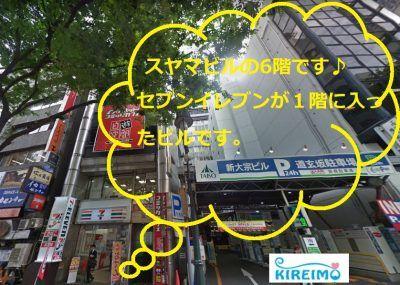 キレイモ渋谷道玄坂店の外観と施設案内
