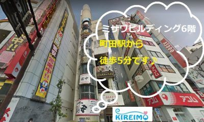 キレイモ町田店の外観と所要時間