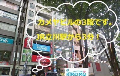 キレイモ立川北口駅前店の外観と所要時間