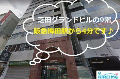 キレイモ阪急梅田駅前店の外観と駅からの所要時間