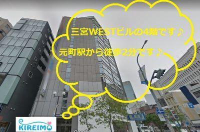 キレイモ神戸元町店の外観