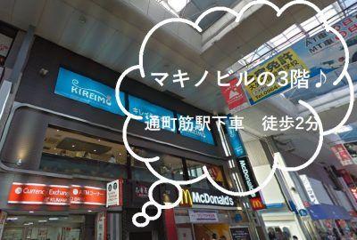 キレイモ熊本下通店の外観