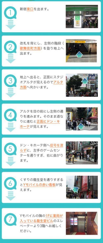 JR新宿駅東口から出て、スタジオアルタ前の交差点を直進します。→ドン・キホーテのある交差点を信号を渡らずに右折します。→龍生堂薬局が入ってるビルの3階です。