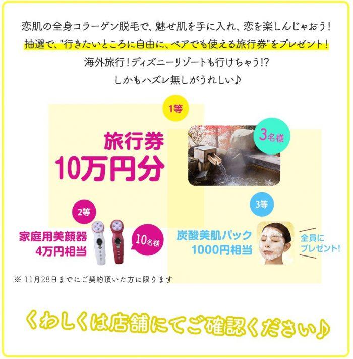 恋肌キャンペーン詳細