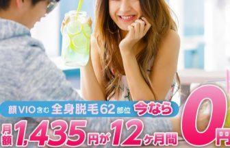 恋肌キャンペーン