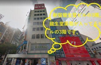 SASALA(ササラ)新宿本店の外観