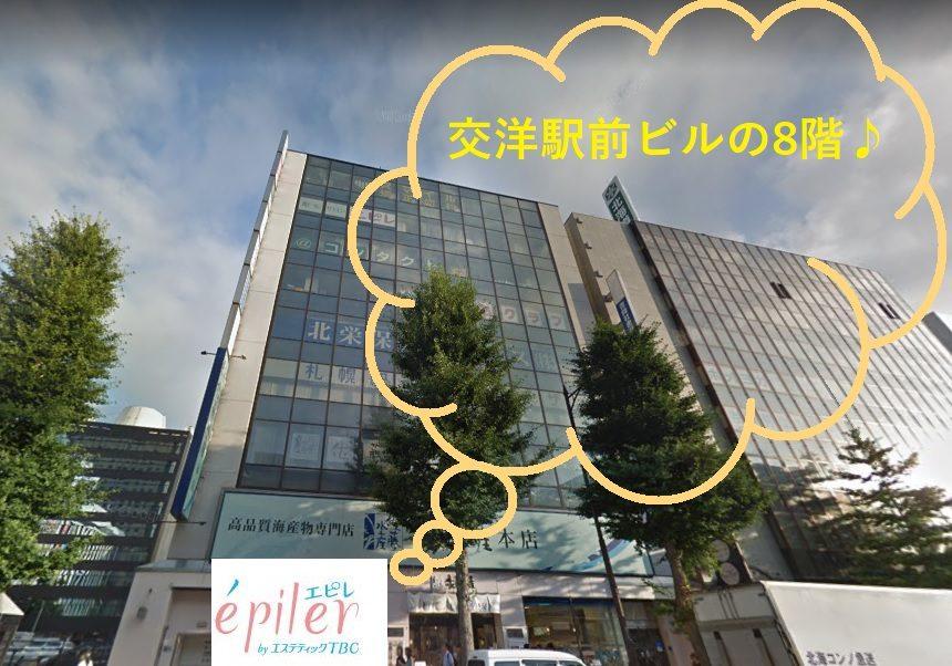 エピレ札幌駅前店の外観