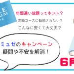 """ミュゼ980円キャンペーン""""年パス""""の仕組みと裏側※【2019年6月】"""