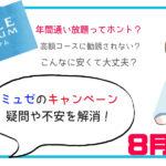 """ミュゼ360円キャンペーン!全身脱毛2回""""年パス""""の仕組みと裏側※【2019年8月】"""