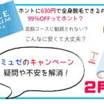 【2月限定】ミュゼ全身まるごと630円キャンペーンまとめ※勧誘の口コミ