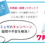 """ミュゼ100円キャンペーン""""年パス""""の仕組みと裏側※【2019年7月】"""