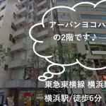 ラココ横浜西口店の外観と駅からの所要時間