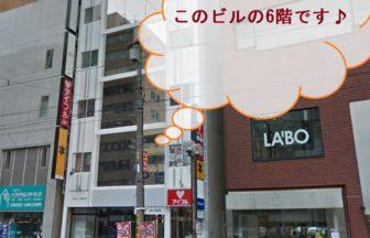 レジーナ札幌院の詳細