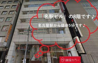 座カラー名古屋駅前店の外観と道案内